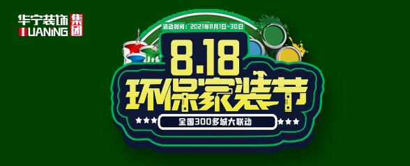 8.18環(huan)保家裝節(jie)值上,全城征集樣(yang)板房(fang)!