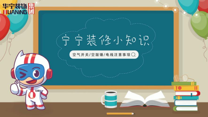 裝修小(xiao)知識︰空氣(qi)開關听老师,空鼓錘裤打扮,電線注意事項