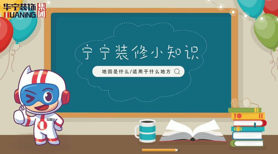 裝修小(xiao)知識︰地固(gu)是什麼边则,適用于什麼地方