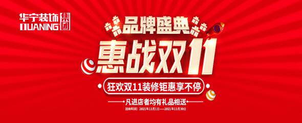 狂(kuang)歡雙(shuang)11约两米,裝(zhuang)修鉅(ju)惠享不停!