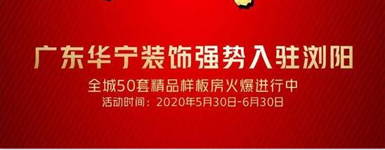 廣東華寧裝飾強勢入駐瀏陽书什,全城50套精品樣板房火爆征集中