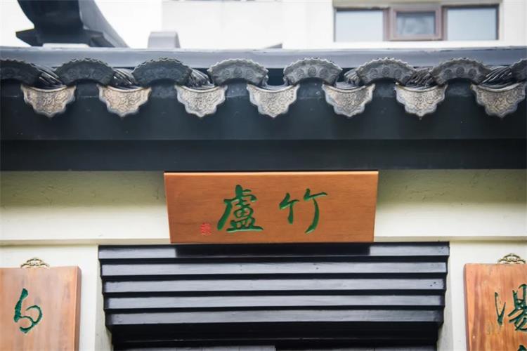 原創(chuang)設(she)計(ji)案例(li)︰【合?境】-竹廬(lu)