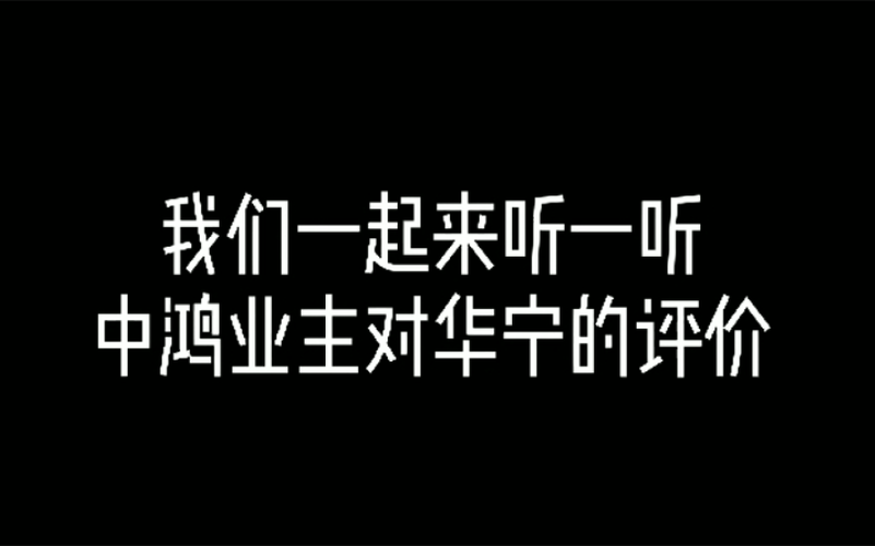 華寧裝飾怎(zen)麼(me)樣这般问?業主(zhu)這樣說